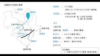 10分でわかる日本地理の7回目。「近畿地方の地形・農業・工業」です...
