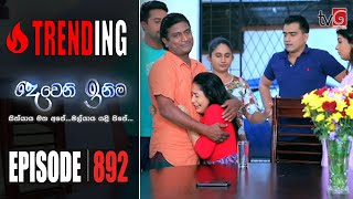 Deweni Inima | Episode 892 27th August 2020 Thumbnail