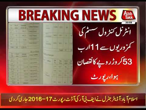 Auditor General Of Pakistan Issues FBR Audit Report