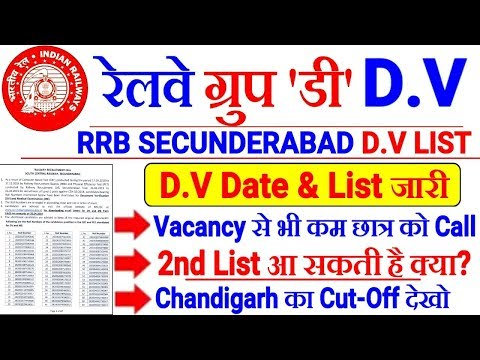 RRB GROUP D Official D.V List & Call Letter of RRB SECUNDERABAD | Vacancy से कम को बुलाया।