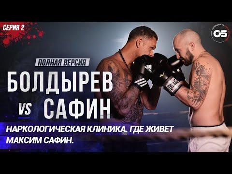 Болдырев VS Сафин. Серия 2. Наркологическая клиника. Где живет Максим Сафин