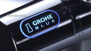 Обзор кухонного смесителя GROHE Blue Chilled&Sparkling