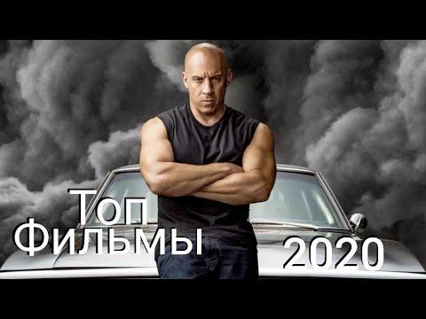 ТОП-5 ФИЛЬМОВ 2020-ГОДА КОТОРЫЕ УЖЕ ВЫШЛИ В ХОРОШЕМ КАЧЕСТВЕ!!!
