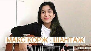МАКС КОРЖ - ШАНТАЖ (COVER BY ALEXA N)