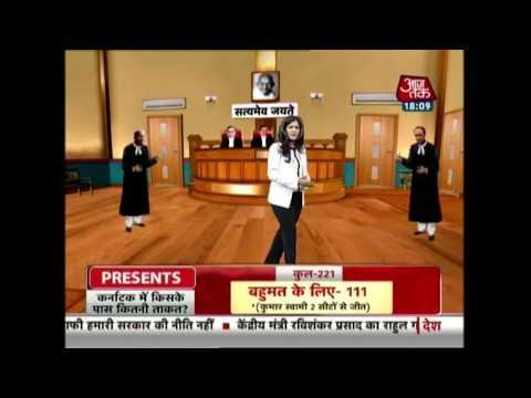 कर्नाटक में कल क्या होगा, कहाँ से लाएगी BJP वो जादुई आंकड़ा | कर्नाटक में सरकार, तानाशाही या लूट ?