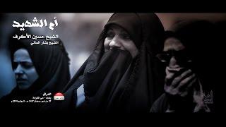 أم الشهيد | الشيخ حسين الأكرف