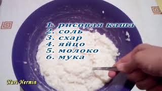Рисовые котлеты очень вкусно