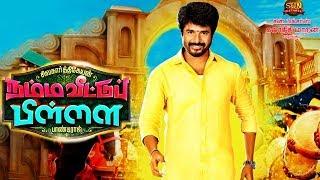 Namma veettu Pillai Song & Teaser Update | Sivakarthikeyan | Yogi Babu | Aishwarya Rajessh | Imman