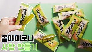figcaption 올때메로나 사탕 만들기 (Melona candy)ㅣ몽브셰(mongbche)