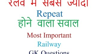Most Important General Knowledge Questions for Railway | Railway GK Tricks in Hindi 2017 Video