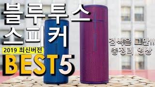 미친 가성비 블루투스스피커 추천 순위 베스트5는 뭘까??? 이거 보면 이제 검색 하지 않아도 됩니다!!!