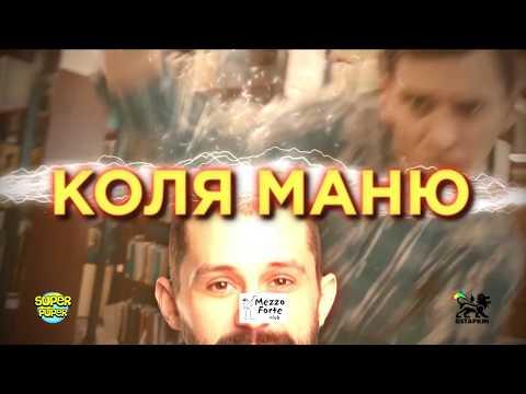 Смотреть клип Коля Маню + The stereodrop регги туса 12.12.2017 онлайн бесплатно в качестве