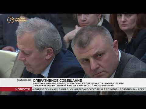 Новости Осетии | 30 марта 2020