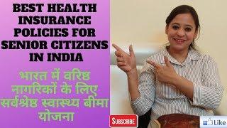 Gambar cover Best Health Plan For Senior Citizen    भारत में वरिष्ठ नागरिकों के लिए सर्वश्रेष्ठ स्वास्थ्य योजना