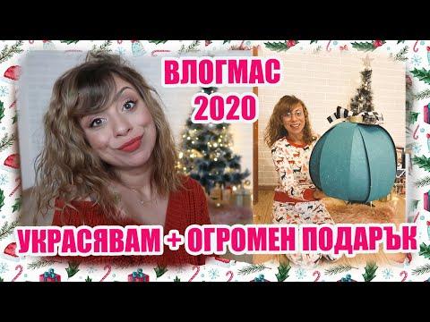УКРАСЯВАМ ЗА КОЛЕДА - ПРИСТИГНА ГИГАНТСКИ ПОДАРЪК - КОЛЕДНИ ФИЛМИ + GIVEAWAY -ВЛОГМАС 2020 ДЕН 2