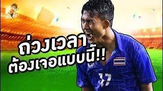 ฟุตบอลแร็พ | ทีมชาติไทย 2-0 ลาว | ซีเกมส์ 2019