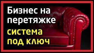 Реклама перетяжки (обивка, ремонт) мягкой мебели на дому своими руками(, 2017-10-13T15:47:59.000Z)