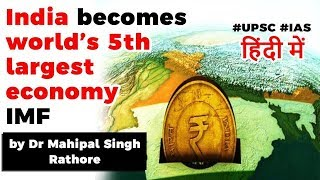 Indian economy is now 5th largest in the world IMF report, Now India is ahead of France & UK #UPSC