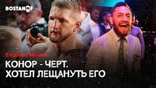 Владимир Минеев: Конор - черт! Хотел лещануть его!