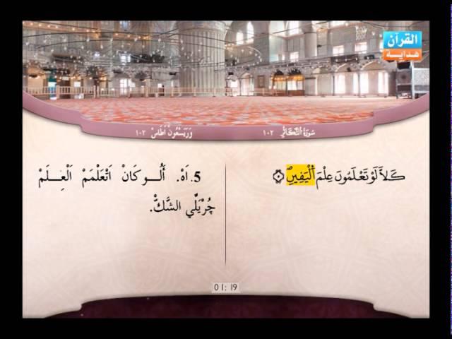 102 |  At-Takâthur |  Mahmoud Khalil Al-Housari