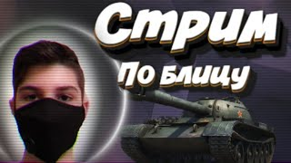 СТРИМ ПО World of Tanks Blitz ____ Фармим кредиты.