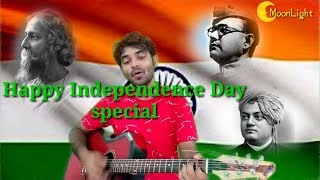 Bharat Amar Bharat | Song of Manna Dey | Cover by Shiva | Independence day special
