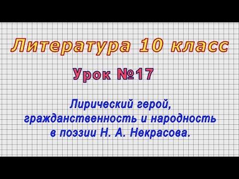 Литература 10 класс (Урок№17 - Гражданственность и народность в поэзии Н. А. Некрасова.)