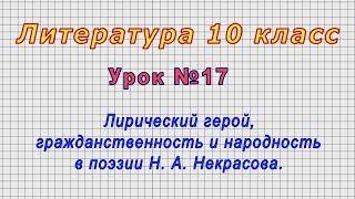 литература 10 класс (Урок17 - Гражданственность и народность в поэзии Н. А. Некрасова.)