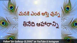 Telugu best heart touching words-Whatsapp status/Life Motivational Quote/Cute Motivational Quote