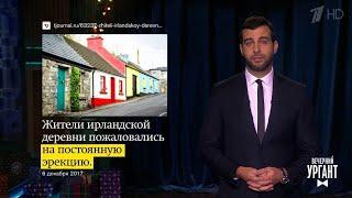Вечерний Ургант. Новости от Ивана. (07.12.2017)