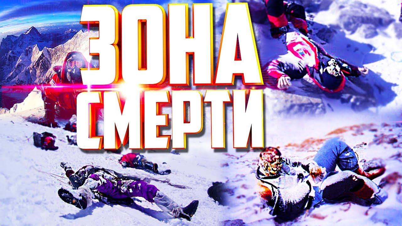 ЗОНА СМЕРТИ горы ЭВЕРЕСТ унесла более 300 жизней альпинист