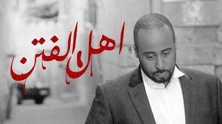الفنان يوسف العماني يوجه ضربة لأهل الفتن بأغنية جديدة