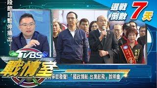 洪秀柱造勢韓國瑜合體達高潮 主辦單位:10萬人 TVBS戰情室藍綠政策大論辯 20200104