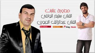 (محاورة عتابات سوريه) عبدالرزاق الجبوري \u0026 سليم الوافي