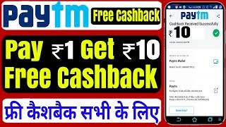 Paytm Pay Rs1 And Get Rs 10 Free Cashback Offer, How To Get Cash back Without KYC, कैशबैक कैसे मिलेग