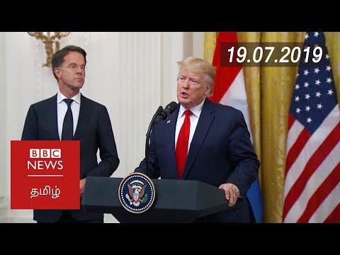 இரான் ட்ரோனை சுட்டு வீழ்த்திய அமெரிக்கா | BBC Tamil TV News 19/07/19