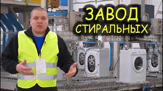 Завод стиральных машин Electrolux, Как это делают