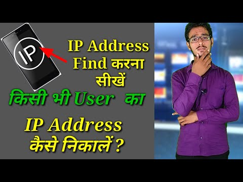 How To Find IP Address? Kisi Ka Bhi IP Address Kaise Pata Kare By Rk Technical