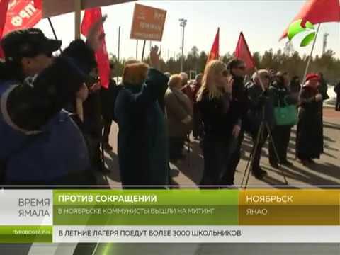 Против сокращений. В  Ноябрьске коммунисты вышли на митинг