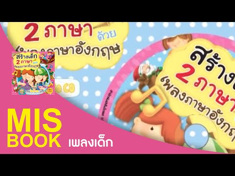 MISbook - สร้างเด็ก 2 ภาษา ด้วยเพลงภาษาอังกฤษ - Traditional Song [Audio CD]