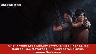 Uncharted Lost Legacy Утраченное наследие - Сокровища Фото Ящики Разговоры знаки Хойсалы