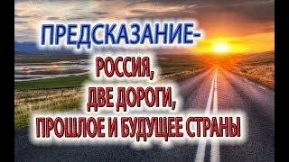 Предсказания - Россия, две дороги и прошлое и будущее страны в духовном мире!