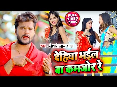 Khesari Lal Yadav का New भोजपुरी Song - देहिया भईल बा कमजोर - Radha - Bhojpuri Songs 2020 New