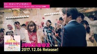 2017年12月6日発売! 井上苑子2nd Full Album「JUKE BOX」 タイアップ曲...