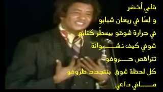 ما في داعي تقولي مافي  للشاعر كجراي و محمد وردي