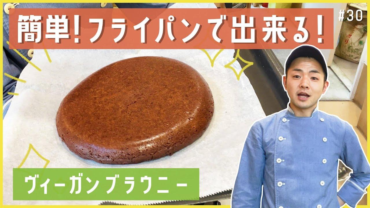【フライパンで作る】ヴィーガンブラウニー【乳製品アレルギーOK!】
