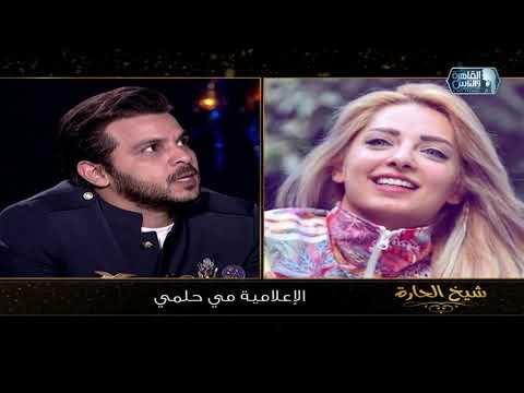رد فعل صادم من محمد رشاد لما عرضنا صورة مي حلمي!