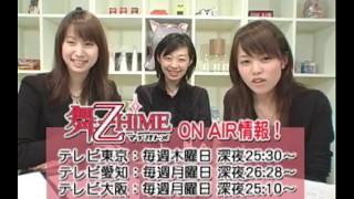 舞-乙HiME ネットテレビ アリカ&ニナの乙女ちっくTV 第08回 (2005.11.1...
