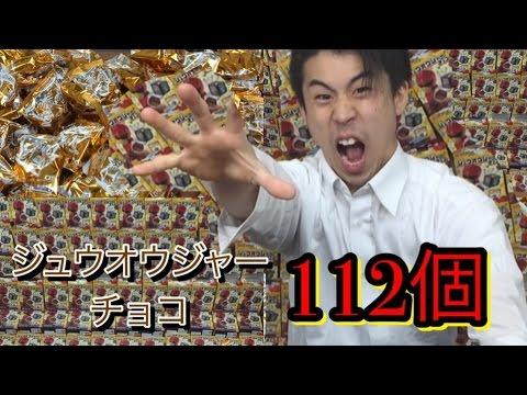 ジュウオウジャーチョコ 112個開封 プレゼント お知らせ ジュウオウモッコリ出現情報!!