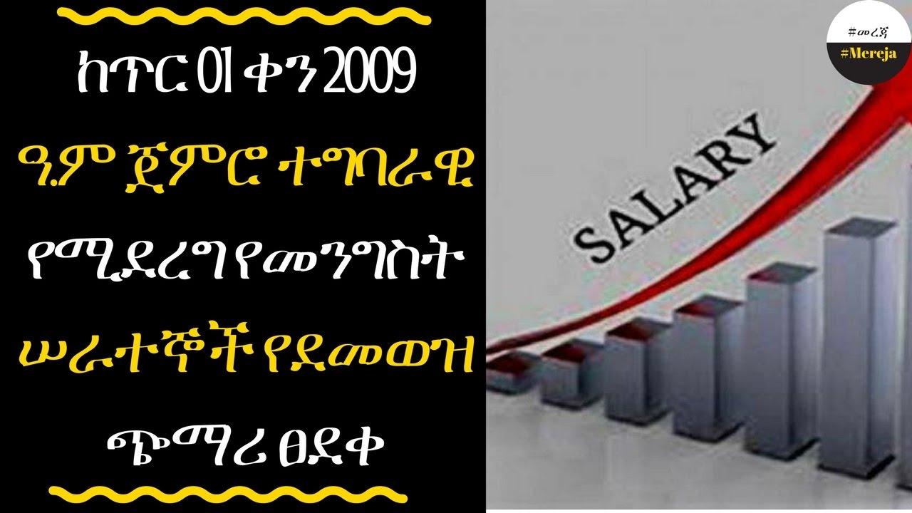 salary increments